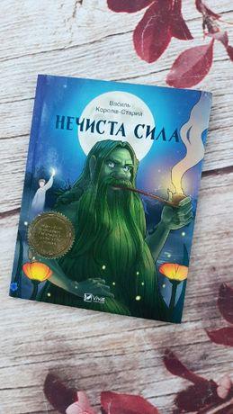 """Детская книга василь королів-старий """"нечиста сила"""" на украинском языке"""
