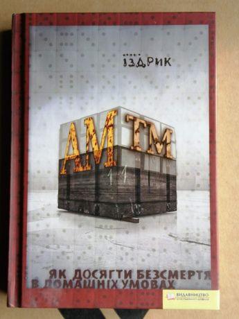 """Книга """"Як досягти безсмертя в домашніх умовах"""", Юрко Іздрик"""