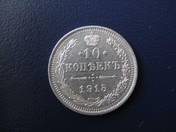 10 копеек 1915 год.