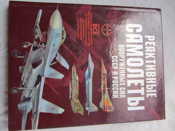 История реактивных самолетов