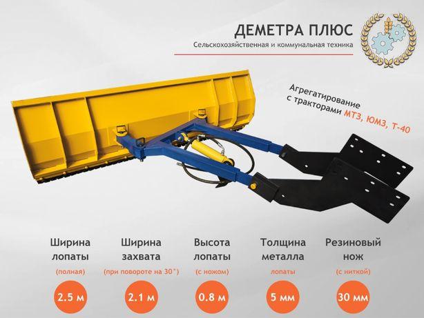 Отвал снегоуборочный ВС-2.5 (МТЗ, ЮМЗ, Т-40, лопата, відвал)