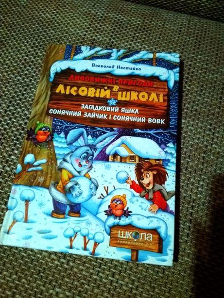 """Книга """"Дивовижні пригоди в лісовій школі"""""""