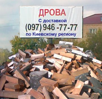 Дрова колотые Киев и обл 20 км с доставкой и без купить дрова в Киеве