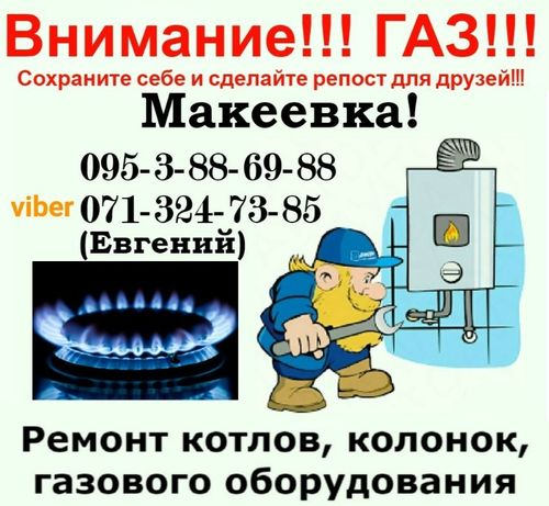 Ремонт котлов колонок, газового оборудования Макеевка