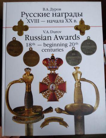 Книга «Русские награды XVIII - начала XX в.» Дуров В.А.