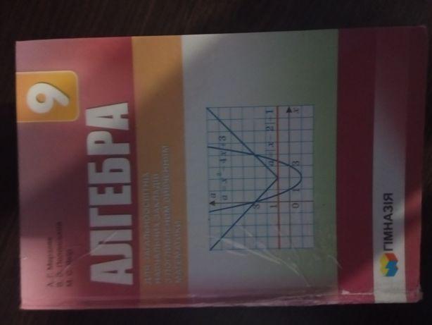 Алгебра 9 клас Гімназія