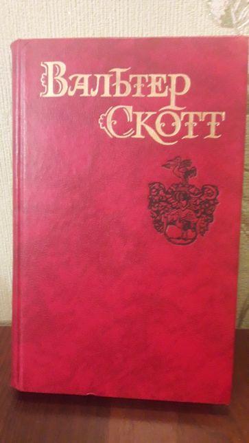 Книга Вальтер Скотт