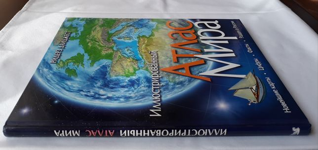 Продам книгу Иллюстрированный атлас мира