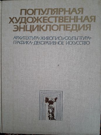 Популярная художественная энциклопедия в 2 томах