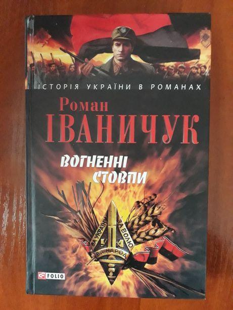 Р. Іваничук. Вогненні стовпи