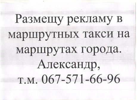 Размещу рекламу в городских маршрутных такси