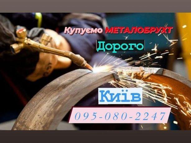 7,15 грн/кг МЕТАЛОБРУХТ, Дорого, Вивіз, Прийом