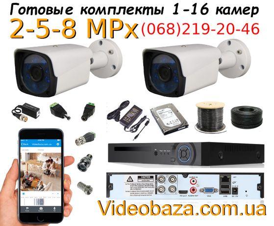 Полностью настроен комплект видеонаблюдения на 2 уличные камеры 2 Mpx