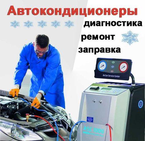 Заправка, обслуживание автокондиционеров