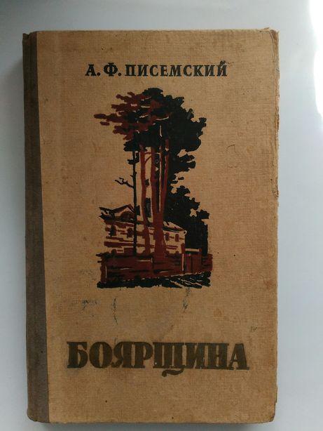 """Книга""""Боярщина"""" А.М.Писемский 1939г."""
