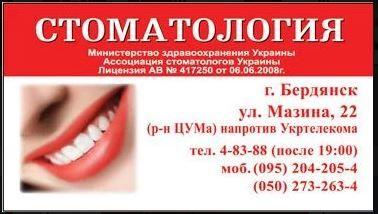 Стоматология лечение протезирование удаление зубов ортодонтия