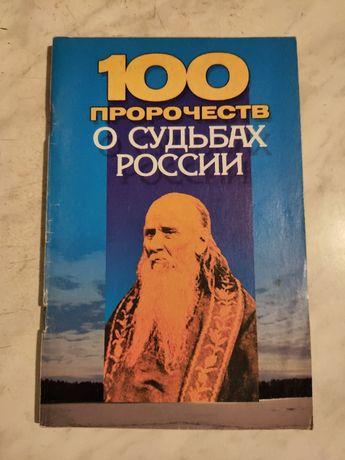 Составитель А. Ф. Конев 100 пророчеств о судьбах России