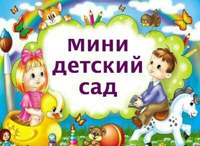 """Мини-сад """"Умка"""" до 4 часов (няня почасово) Каменское"""