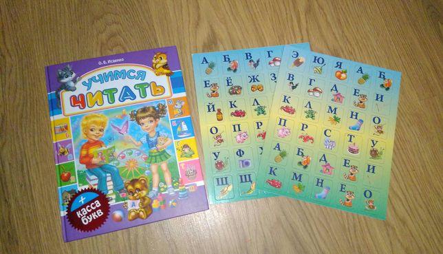 Учимся читать и касса букв книга букварь азбука