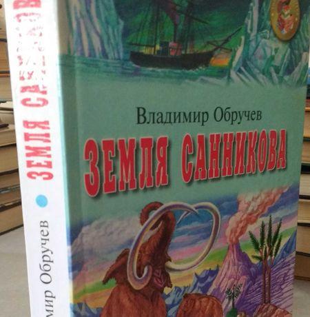 """Книга,,Земля Санникова"""""""