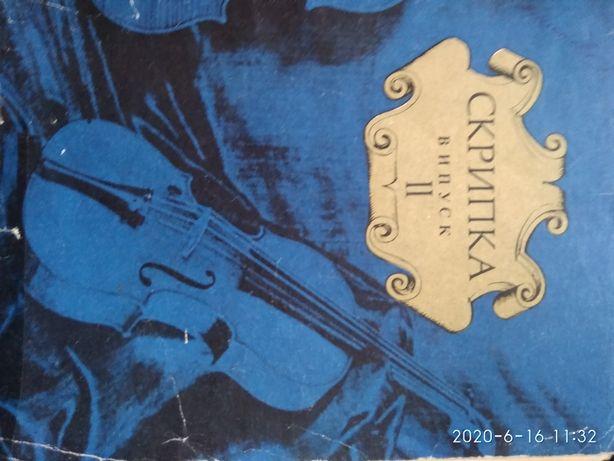 Ноты для скрипки