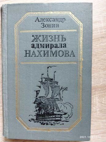 Зонин А. Жизнь адмирала Нахимова