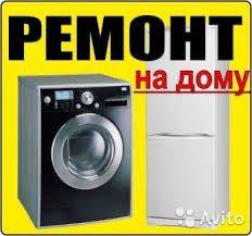 Ремонт холодильников кондиционеров и стиральных машин