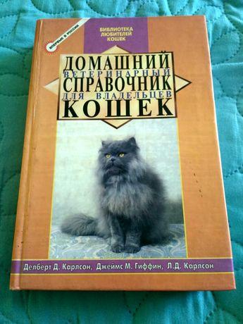 Домашний ветеринарный справочник для владельцев кошек.