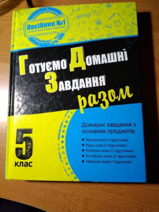 ГДЗ , решебник 5 класс Одесса - изображение 1