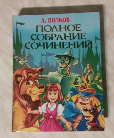 Полное собрание сочинений А.Волков 2001г.