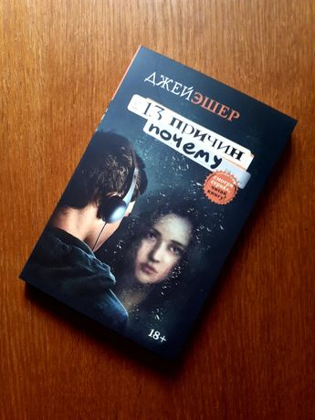 Книга 13 причин почему Джей Эшер ОПТ Киев
