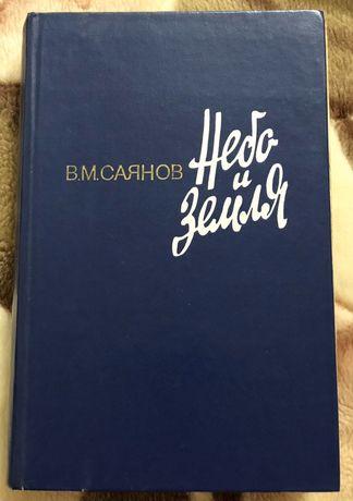 Саянов В. М. Небо и земля