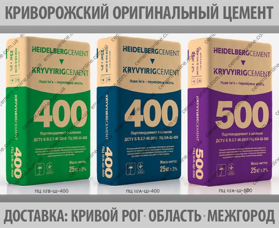 ЦЕМЕНТ ПЦ II/Б-Ш-400 Кривой Рог. Оригинал. Опт-Розница. ДОСТАВКА