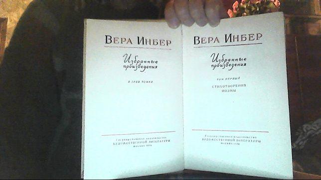 Вера Инбер. В3-х томах. 1958г. (прижизненное).