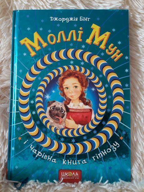 """Книга """"Моллі Мун і чарівна книга гіпнозу""""."""
