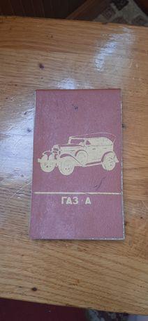 Блокнот с логотипом ГАЗ