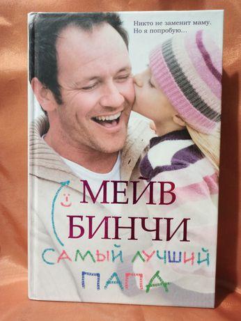 Книга Самый лучший папа. Мейв Бинчи
