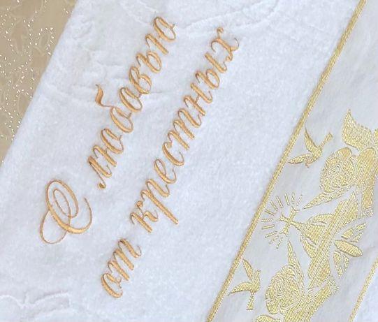 именная крыжма , крестины, рушник , крижма ,крыжма для крещения