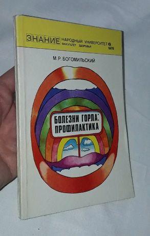М.Р. Богомильский - Болезни горла: профилактика
