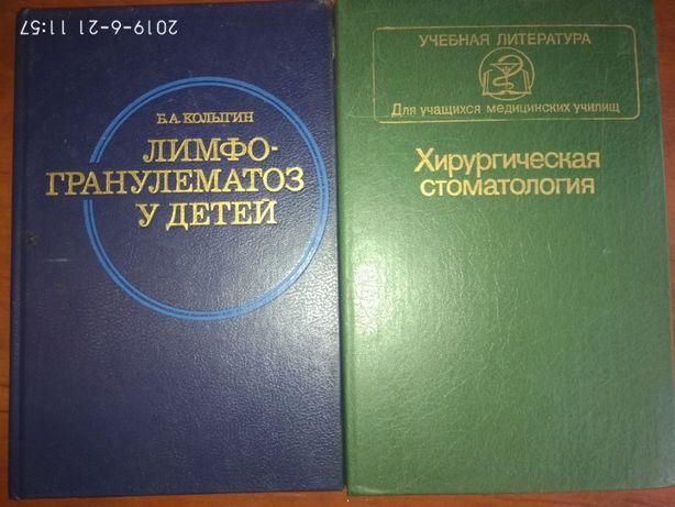 Книги 1990г