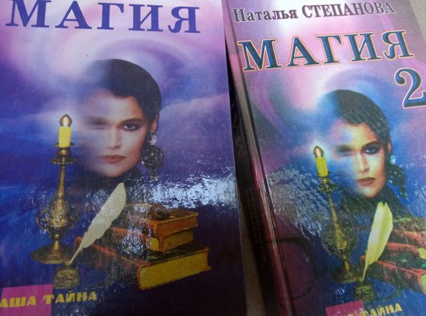 Наталья Степанова магия
