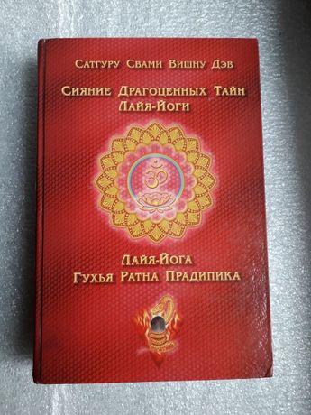 Сатгуру Свами Вишну Дэв Сияние Драгоценных Тайн Лайя Йоги 2 том