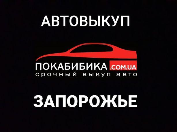 Выкуп авто за 1 час, по максимальной цене Автоломбард Срочно 24/7
