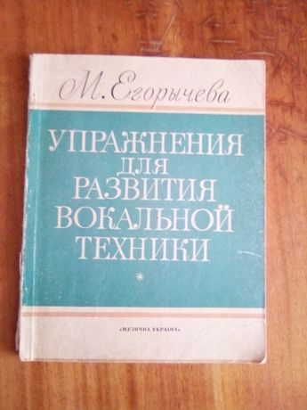 Упражнения для развития вокальной техники профессор Егорычева 1980 г