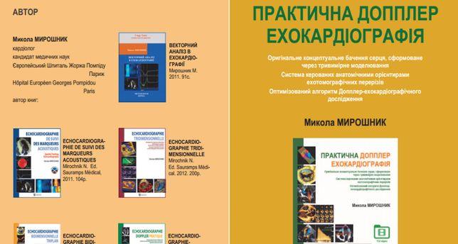 Книга по эхокардиографии