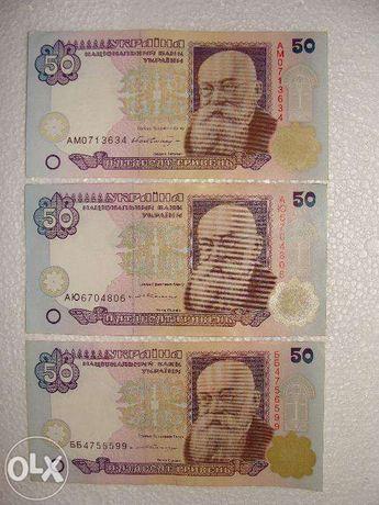 Купюры 50 гривен