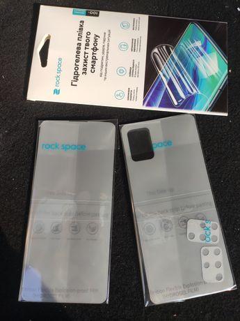 Samsung A51 гідрогелева захисна плівка