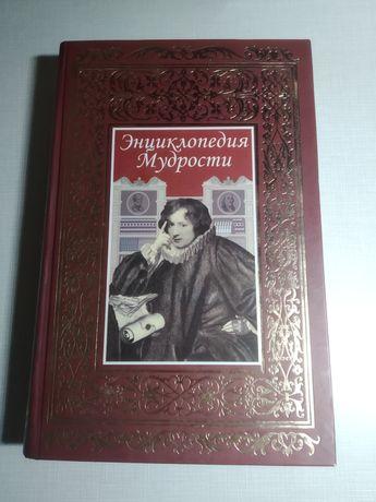 Книга.Энциклопедия мудрости.