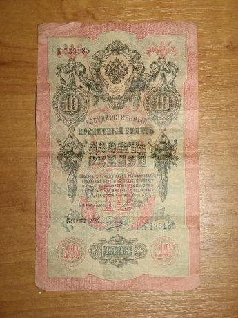 Государственный кредитный билетъ 10,25 рублей1909 года .Афгани