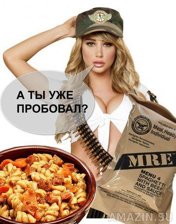 Акция!!! Американский сухой паек MRE-meal ready to eat/сухпай/ИРП/USA